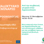 "AEEU Webinar ""From Conventional Agriculture to Agroecological Practices"" held on Thursday 22nd of October in Greek on our Facebook page!"