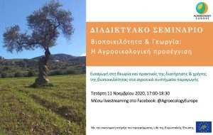 """AEEU Webinar """"Biodiversity and Agriculture: The Agroecological Approach """" held on Wednesday 11th of November 2020 in Greek on our Facebook page!"""