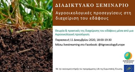 """AEEU Webinar """"Agroecological approaches to Soil management"""" held on Wednesday 11th of December 2020 in Greek on our Facebook page!"""