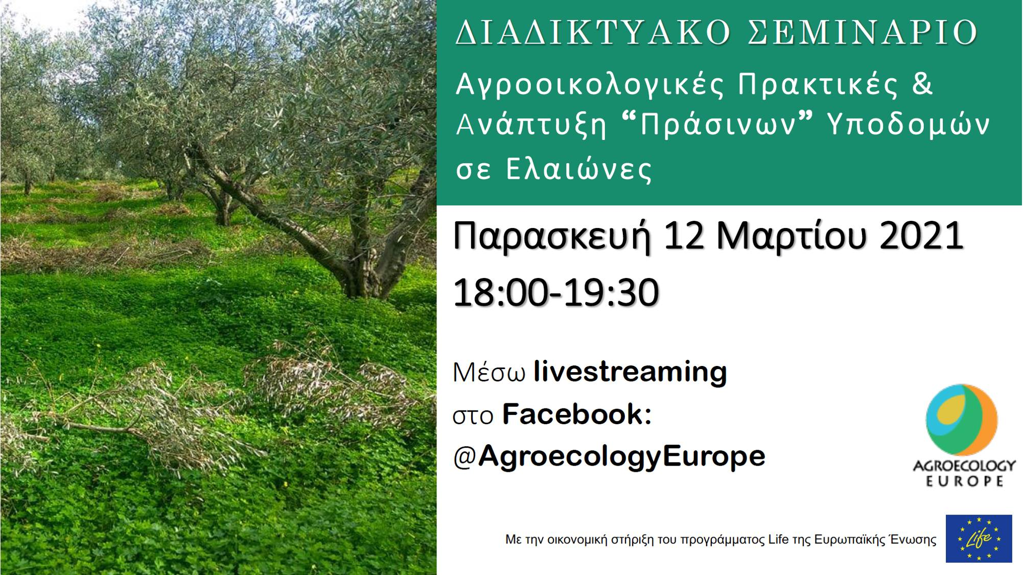"""AEEU Webinar on """"Agroecological practices and development of Ecological Infrastructure in Olive orchards"""" held on Friday 12th of March 2021 in Greek on our Facebook page!"""